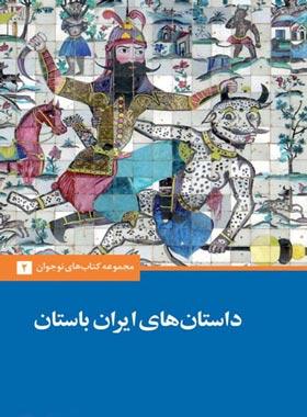 داستان های ایران باستان - اثر احسان یار شاطر - انتشارات علمی و فرهنگی