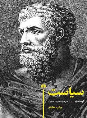 سیاست ارسطو - اثر ارسطو - انتشارات علمی و فرهنگی