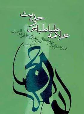 علامه طباطبایی و حدیث - اثر شادی نفیسی - انتشارات علمی و فرهنگی