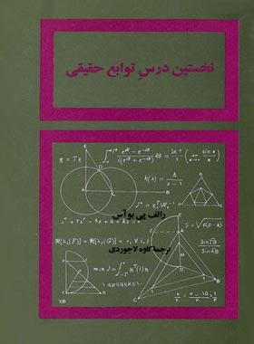 نخستین درس توابع حقیقی - اثر رالف پی بو آس - انتشارات علمی و فرهنگی
