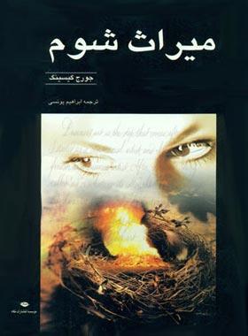 میراث شوم - اثر جورج گیسینگ - انتشارات نگاه