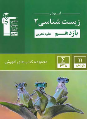 آموزش زیست شناسی یازدهم سبز قلم چی