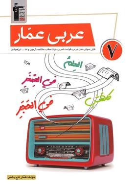 عربی عمار هفتم قلم چی