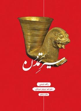 سیر تمدن - اثر رالف لینتن - انتشارات علمی و فرهنگی