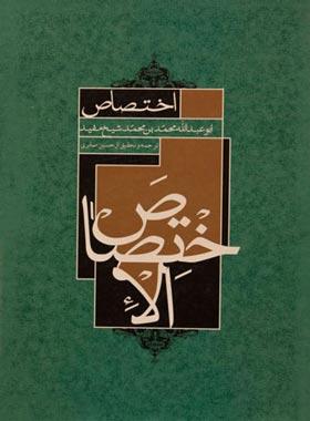 اختصاص -اثر ابو عبدالله محمدبن محمد شیخ مفید - انتشارات علمی و فرهنگی