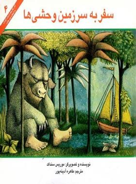 سفر به سرزمین وحشی ها- اثر موریس سنداک - انتشارات علمی و فرهنگی