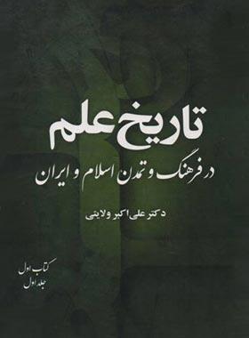تاریخ علم در فرهنگ و تمدن اسلام و ایران (8 جلدی) - اثر علی اکبر ولایتی