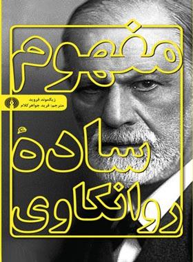 مفهوم ساده روانکاوی - اثر زیگموند فروید - انتشارات علمی و فرهنگی