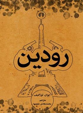 رودین - اثر ایوان سرگئی یویچ تورگنیف - انتشارات علمی و فرهنگی