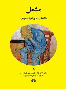 مشعل - مترجم محمد علی مهمان نوازان - انتشارات علمی و فرهنگی