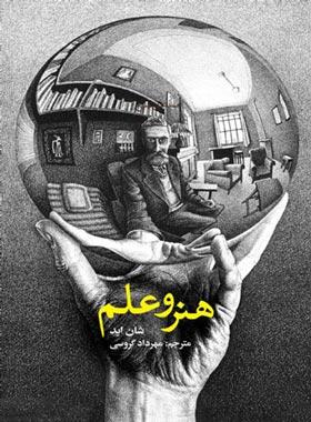 هنر و علم - اثر شان اید - انتشارات علمی و فرهنگی