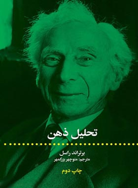 تحلیل ذهن - اثر برتراند راسل - انتشارات علمی و فرهنگی