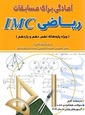 آمادگی برای مسابقات ریاضی IMC ویژه پایه های نهم، دهم و یازدهم هیمه