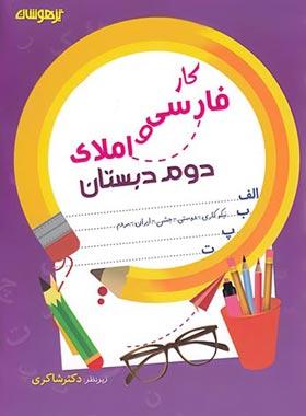 کتاب کار فارسی و املای دوم دبستان تیزهوشان شاکری