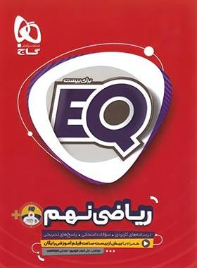 ریاضی نهم EQ گاج