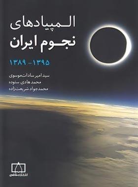 المپیادهای نجوم ایران 1395-1389 فاطمی