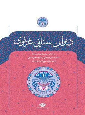 دیوان سنایی غزنوی - اثر سنایی غزنوی، پرویز بابایی - انتشارات نگاه