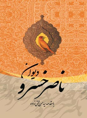 دیوان ناصر خسرو - اثر ناصر خسرو، جهانگیر منصور - انتشارات نگاه
