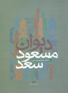 دیوان مسعود سعد - اثر رشید یاسمی، مسعود سعد سلمان - انتشارات نگاه