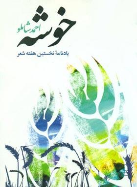 خوشه - اثر احمد شاملو - انتشارات نگاه