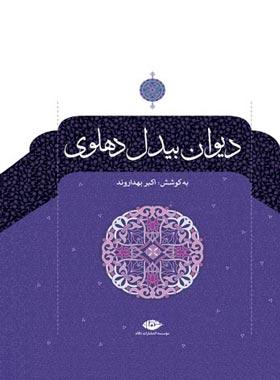 دیوان بیدل دهلوی - اثر بیدل دهلوی، اکبر بهداروند - انتشارات نگاه