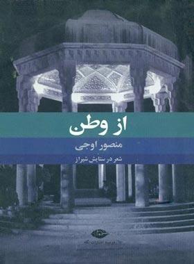 از وطن (شعر در ستایش شیراز) - اثر منصور اوجی - انتشارات نگاه