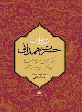دیوان حسرت همدانی - اثر رضا عبداللهی، محمد تقی حسرت همدانی - انتشارات نگاه