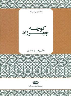 کوچه چهرزاد - اثر علیرضا پنجه ای - انتشارات نگاه