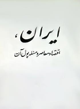ایران و اقتصاد معاصر و مسئله پول آن - اثر اتئوکلو لورینی - انتشارات علمی و فرهنگی