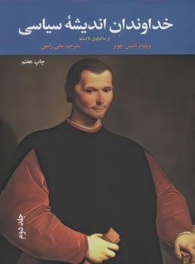 خداوندان اندیشه سیاسی - از ماکیاول تا بنتم (جلد دوم) - اثر ویلیام تامس جونز