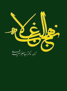 نهج البلاغه - اثر علی بن ابی طالب (ع) - انتشارات علمی و فرهنگی