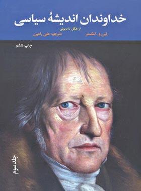 خداوندان اندیشه سیاسی - از هگل تا دیوئی (جلد سوم) - اثر لین و. لنکستر