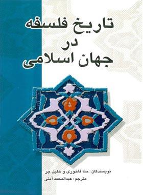 تاریخ فلسفه در جهان اسلامی - اثر حنا فاخوری، خلیل جر - انتشارات علمی و فرهنگی