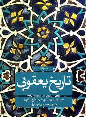 تاریخ یعقوبی (جلد اول) - اثر احمد بن اسحاق یعقوبی - انتشارات علمی و فرهنگی
