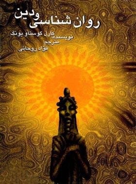 روانشناسی و دین - اثر کارل گوستاو یونگ - انتشارات علمی و فرهنگی