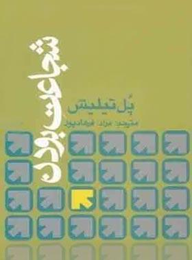 شجاعت بودن - اثر پل تیلیش - انتشارات علمی و فرهنگی