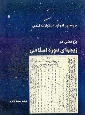 پژوهشی در زیجهای دوره اسلامی - اثر ادوارد استوارت کندی - نشر علمی و فرهنگی