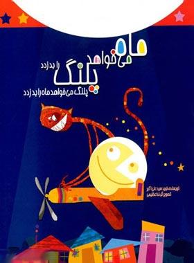 ماه می خواهد پلنگ را بدزدد - اثر سید نوید سید علی اکبر - انتشارات علمی و فرهنگی
