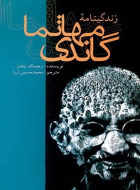 زندگینامه مهاتما گاندی - اثر رجینالد رنلدز - انتشارات علمی و فرهنگی