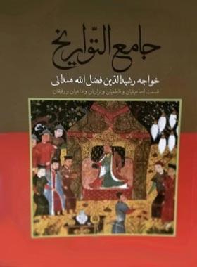 جامع التواریخ (قسمت اسماعیلیان و فاطمیان و نزاریان و داعیان و رفیقان)