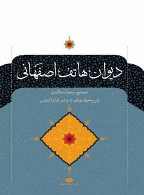 دیوان هاتف اصفهانی - اثر احمد هاتف اصفهانی، وحید دستگردی - انتشارات نگاه
