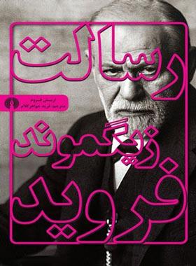 رسالت زیگموند فروید - اثر اریش فروم - انتشارات علمی و فرهنگی
