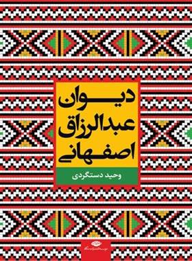 دیوان عبدالرزاق اصفهانی - اثر حسن وحید دستگردی، عبدالرزاق اصفهانی - نشر نگاه