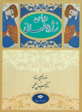 دیوان نشاط اصفهانی - اثر نشاط اصفهانی، حسین نجفی - انتشارات نگاه
