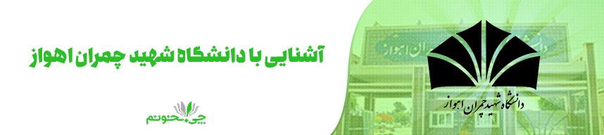 آشنایی با دانشگاه شهید چمران اهواز