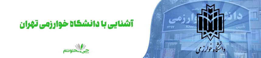 آشنایی با دانشگاه خوارزمی تهران