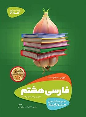 سیر تا پیاز فارسی هشتم گاج