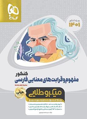 مفهوم و قرابت معنایی فارسی کنکور مینی میکرو طلایی گاج