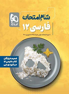 فارسی دوازدهم میکرو نهایی گاج