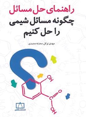 چگونه مسائل شیمی را حل کنیم فاطمی (راهنمای حل مسائل)